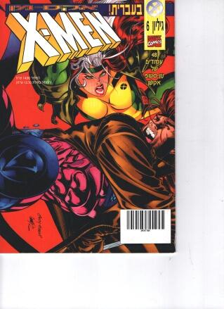 הוראות חדשות חוברת קומיקס אקס מן בעברית JO-72