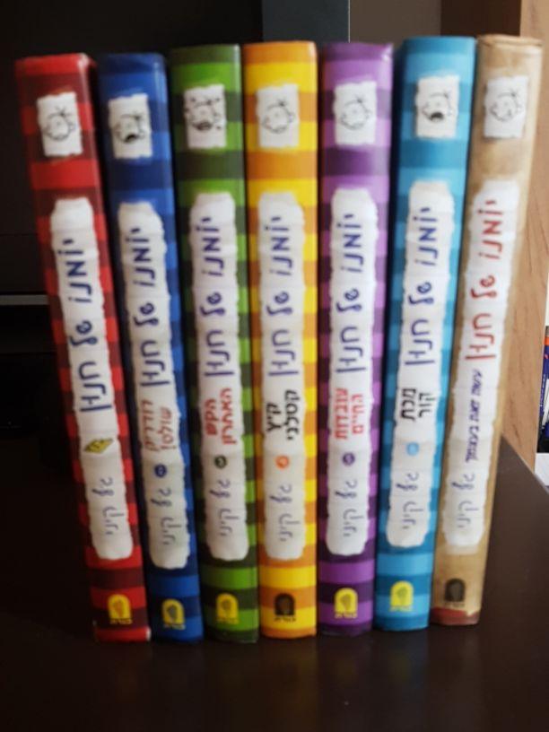 """7-ספרים-של-""""יומנו-של-חנון"""" - יד 2"""
