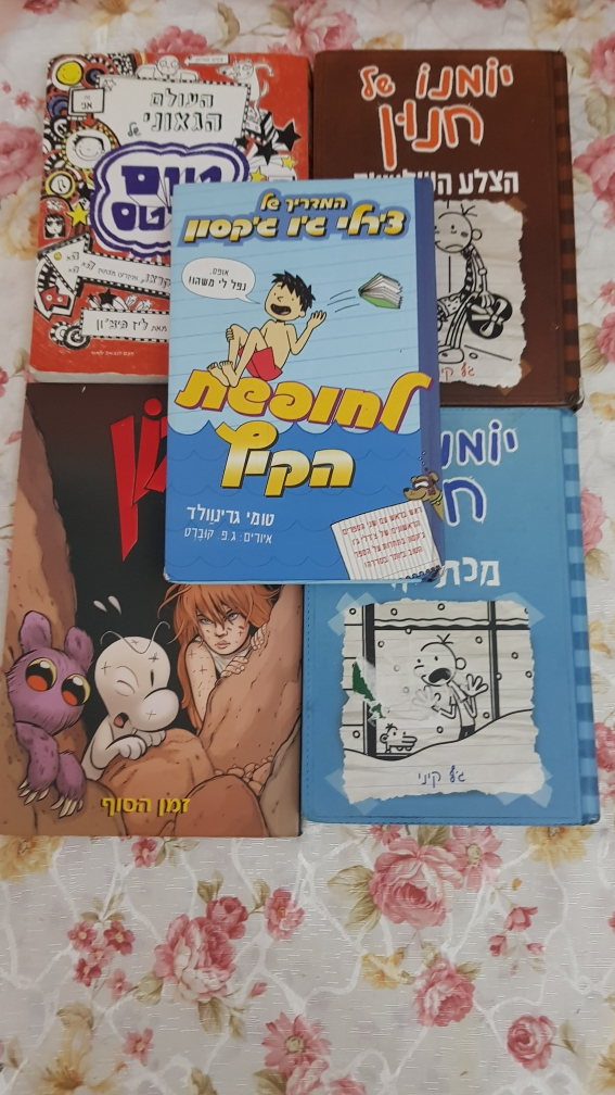 5-ספרים-פופלריים-במצב-מעולה - יד 2