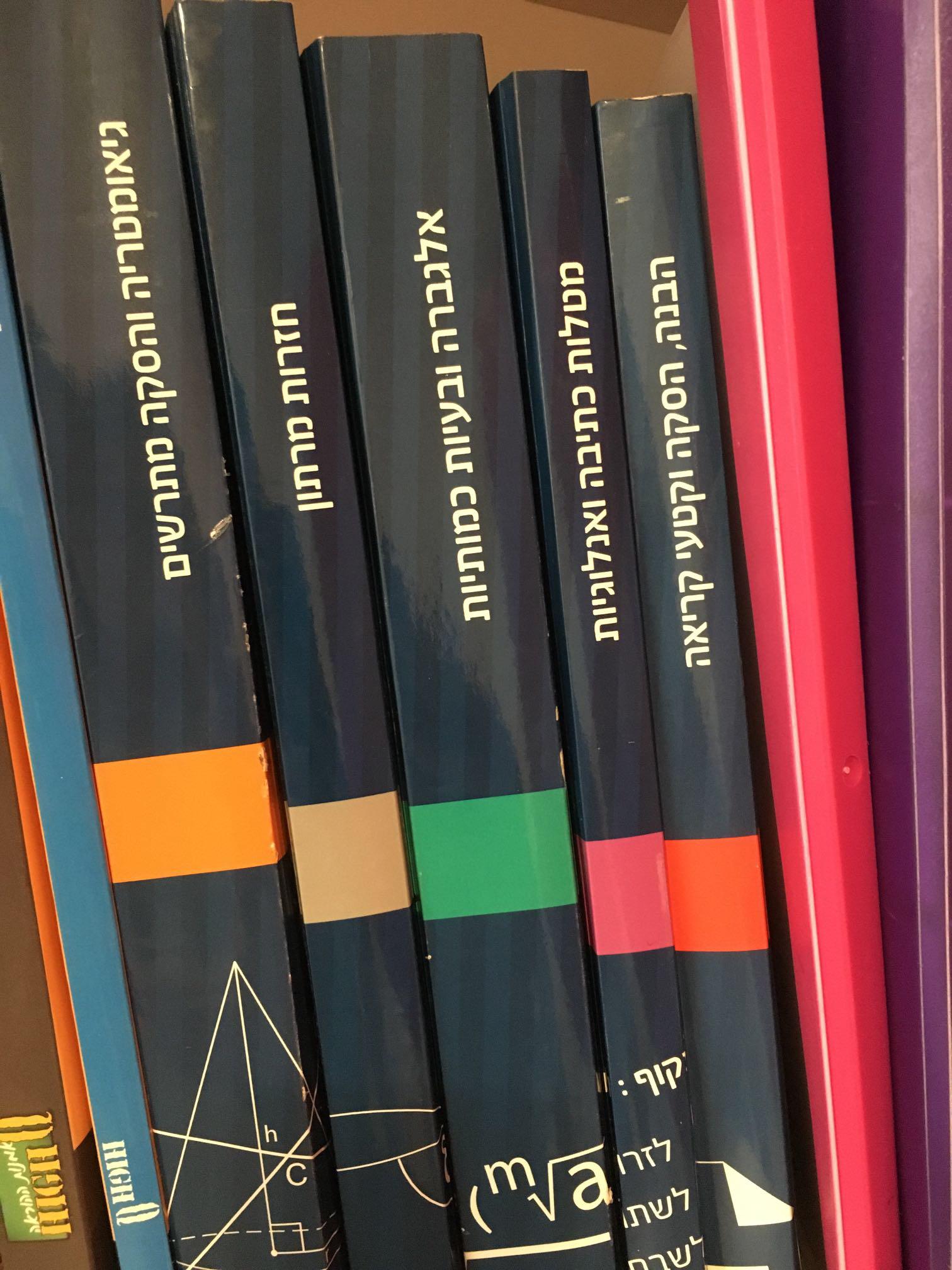 ספרים-וסימולציות-לפסיכומטרי-של-ניב-רווח-פסיכומטרי.-במצב-מעולה,-שומש-רק-פעם-אחת! - יד 2