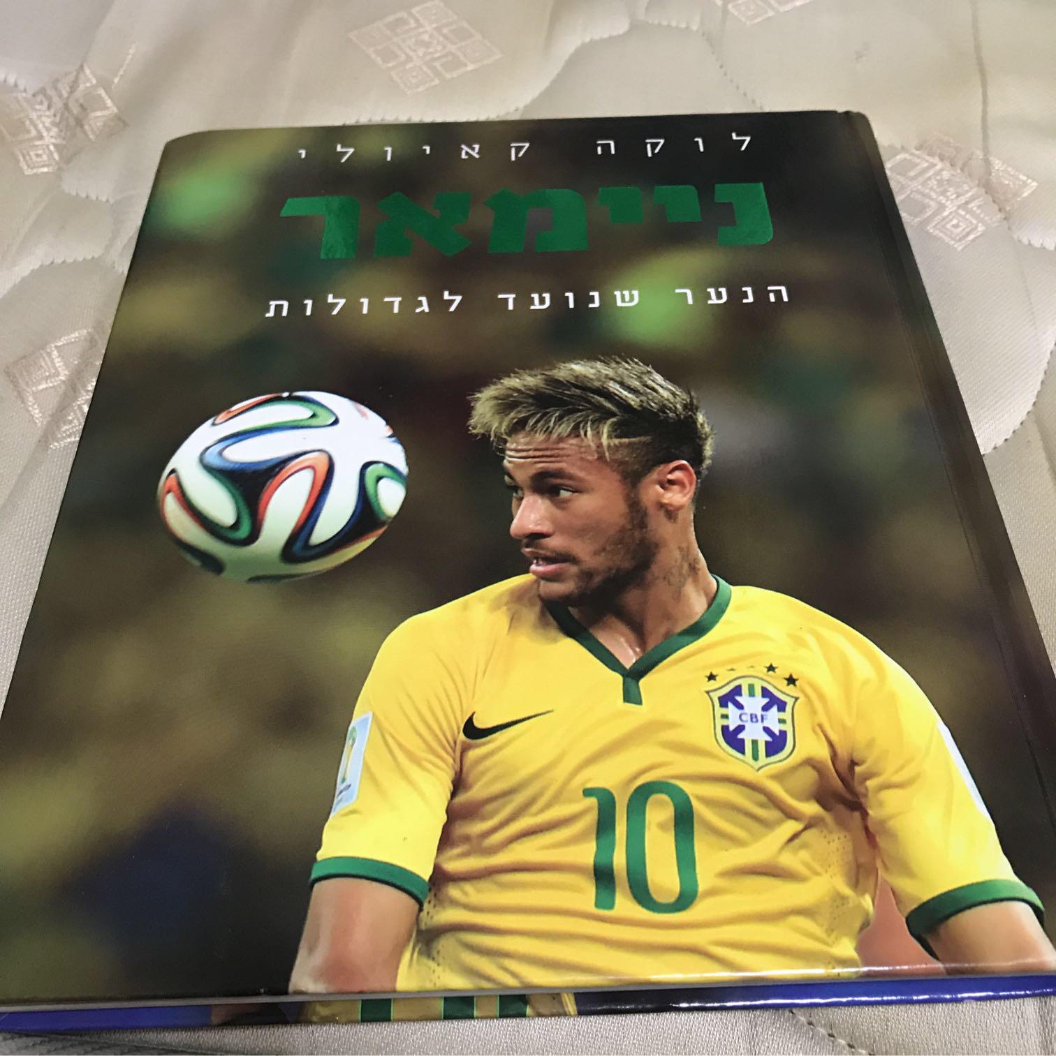 ספרי-כדורגל-על-שחקני-הכי-גדולים - יד 2