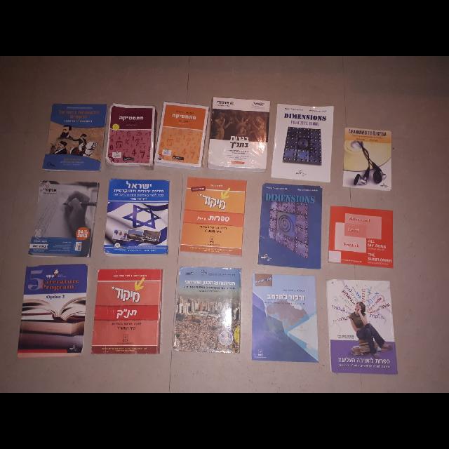 ספרים-יד-שניה-לתיכון - יד 2
