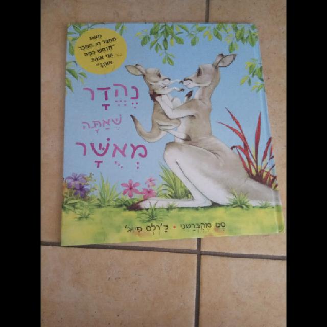 ספר-לילדים-קטנים - יד 2