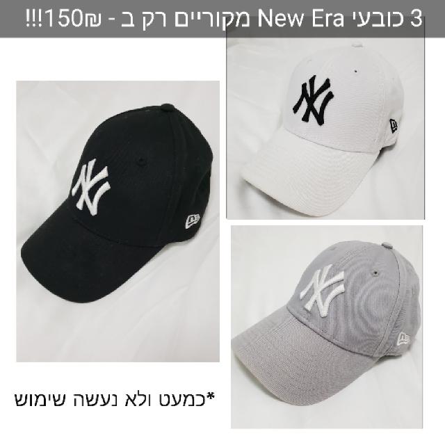 3-כובעי-New-Era - יד 2