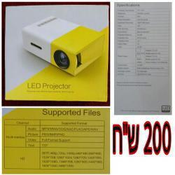 projector- - יד 2