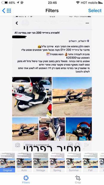 קטנוע-ג׳וירייד-200-גמיש-ליד-האופנוע-בלבד - יד 2
