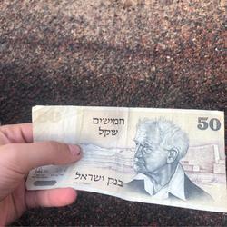 50-שקל-בנק-ישראל-1978-שתיי-פסים-.