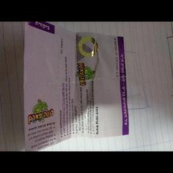 כרטיס-ללונה-פארק - יד 2