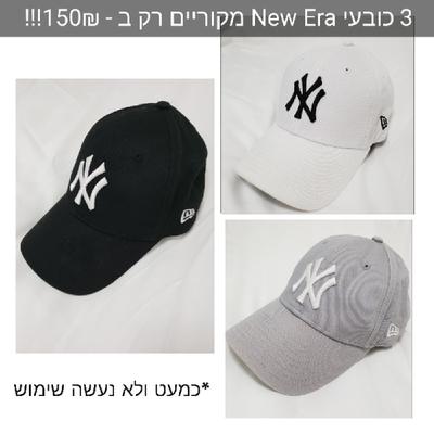 3-כובעי-New-Era