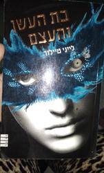 ספר-מדהים!!!!👄